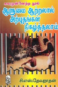 Tamil book ஆளுமை ஆற்றலால் அற்புதங்கள் நிகழ்த்தலாம்