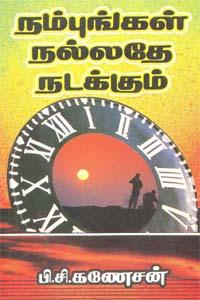 Tamil book நம்புங்கள் நல்லதே நடக்கும்