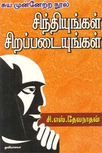Tamil book சிந்தியுங்கள் சிறப்படையுங்கள்