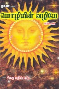 Tamil book நா.பா. வின் மொழியின் வழியே