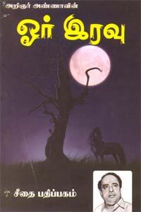 Tamil book அறிஞர் அண்ணாவின் ஓர் இரவு