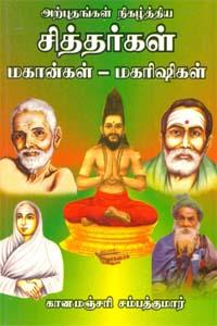 அற்புதங்கள் நிகழ்த்திய சித்தர்கள் மகான்கள் - மகரிஷிகள்