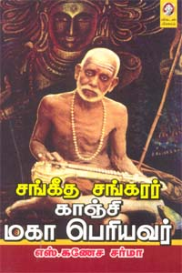 Sangeetha Sankarar Kanji Maha Periyar - சங்கீத சங்கரர் காஞ்சி மகா பெரியவர்