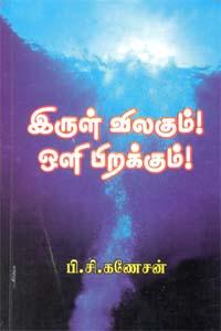 Tamil book இருள் விலகும் ஒளி பிறக்கும்