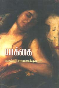 Tamil book Yakkai