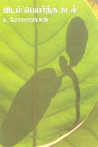 Tamil book இடம் பெயர்ந்த கடல்