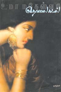 Tamil book தொலைகடல்