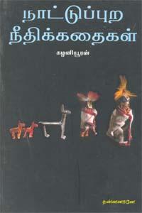 Tamil book நாட்டுப்புற நீதிக்கதைகள்