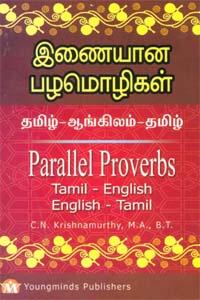 Tamil book இணையான பழமொழிகள்