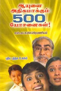Tamil book ஆயுளை அதிகமாக்கும் 500 யோசனைகள்