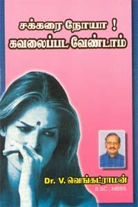 Tamil book சக்கரை நோயா! கவலைப்பட வேண்டாம்