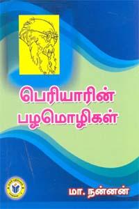 Tamil book பெரியாரின் பழமொழிகள்