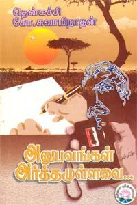 Tamil book அனுபவங்கள் அர்த்தமுள்ளவை