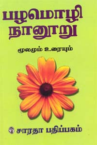 Tamil book பழமொழி நானூறு மூலமும் உரையும்