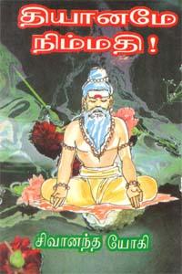 தியானமே நிம்மதி