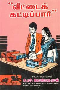 Tamil book வீட்டைக் கட்டிப்பார்