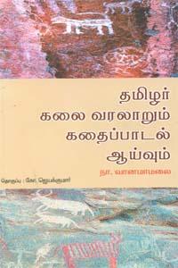 Tamil book தமிழர் கலை வரலாறும் கதைப்பாடல் ஆய்வும்