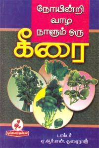 Tamil book நோயின்றி வாழ நாளும் ஒரு கீரை