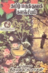 Tamil book தமிழ் மருத்துவக் களஞ்சியம்