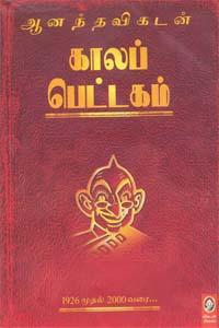 Kaala Petagam 1926 Muthal 2000 Varai - காலப் பெட்டகம் 1926 முதல் 2000 வரை
