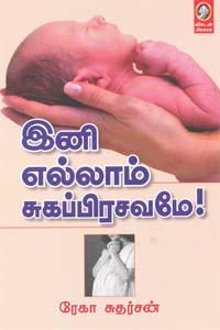 Tamil book Ini Ellam Sugaprasavame!