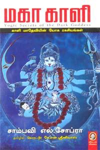 Maha Kaali - மகா காளி