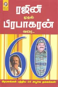 Rajini Muthal Prabakaran - ரஜினி முதல் பிரபாகரன்