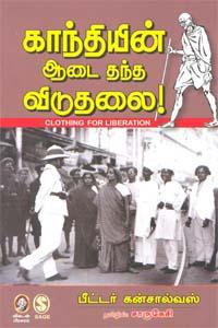 Gandhiyin Aadai Thantha Viduthalai! - காந்தியின் ஆடை தந்த விடுதலை!