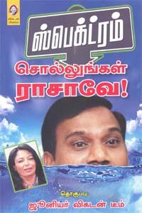 Tamil book Spectrum Sollungal Rasave!