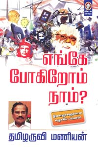Tamil book Enge Pogiroam Naam?