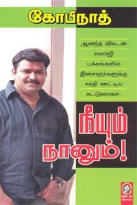 Tamil book Neeyum Naanum!