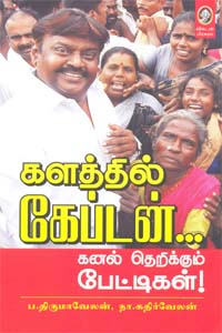 Tamil book Kalathil Captain...