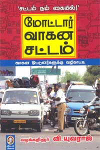 Tamil book Motor Vagana Sattam