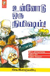 Tamil book Unnodu Oru Nimasham