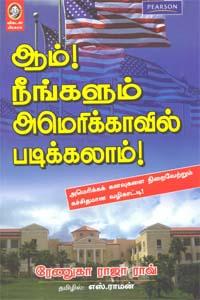 Aam!neengalum Americavil Padikalaam - ஆம்! நீங்களும் அமெரிக்காவில் படிக்கலாம்!