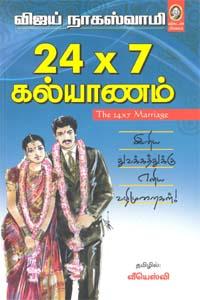 24X7 Kalyanam - 24X7 கல்யாணம்