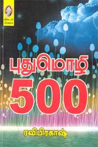 Puthu Mozhi 500 - புது மொழி 500