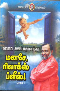 Tamil book Manase relax Please(part 2)