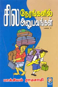 Sila Nerangalil sila Anubavangal (part 3) - சில நேரங்களில் சில அனுபவங்கள் (பாகம் 3)