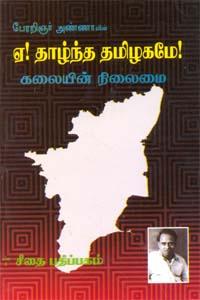 Tamil book ஏ! தாழ்ந்த தமிழகமே!