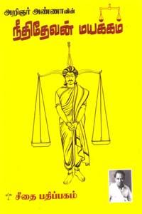 Tamil book நீதிதேவன் மயக்கம்