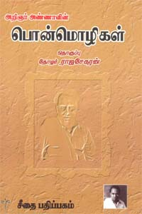 Tamil book அறிஞர் அண்ணாவின் பொன்மொழிகள்