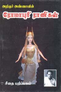 ரோமாபுரி ராணிகள்