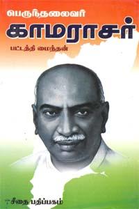 Tamil book பெருந்தலைவர் காமராஜர்