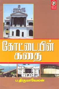 Kotaiyin Kathai - கோட்டையின் கதை