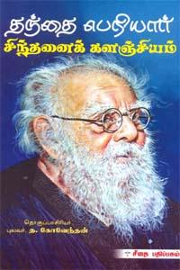 Tamil book தந்தை பெரியார் சிந்தனைக் களஞ்சியம்