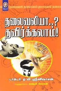 Thalaivaliya?Thavirkalaam - தலைவலியா? தவிர்க்கலாம்