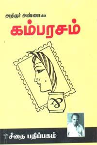 Tamil book கம்பரசம்