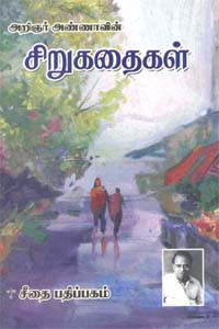 Tamil book அறிஞர் அண்ணாவின் சிறுகதைகள்