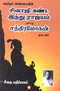 Tamil book சிவாஜி கண்ட இந்து ராஜ்யம்